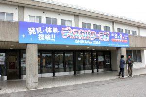 会場は石川県産業展示館1号館