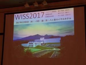 WISS2017の開催地,八ヶ岳