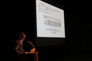 塚本先生講演「経験サプリメントによる人間改造」