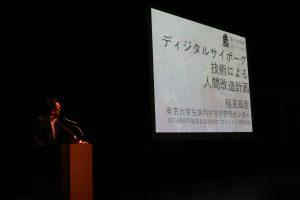 稲見先生講演「ディジタルサイボーグ技術による人間改造計画」