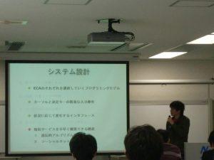 秋山さんの発表の様子