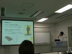 吉田の発表の様子