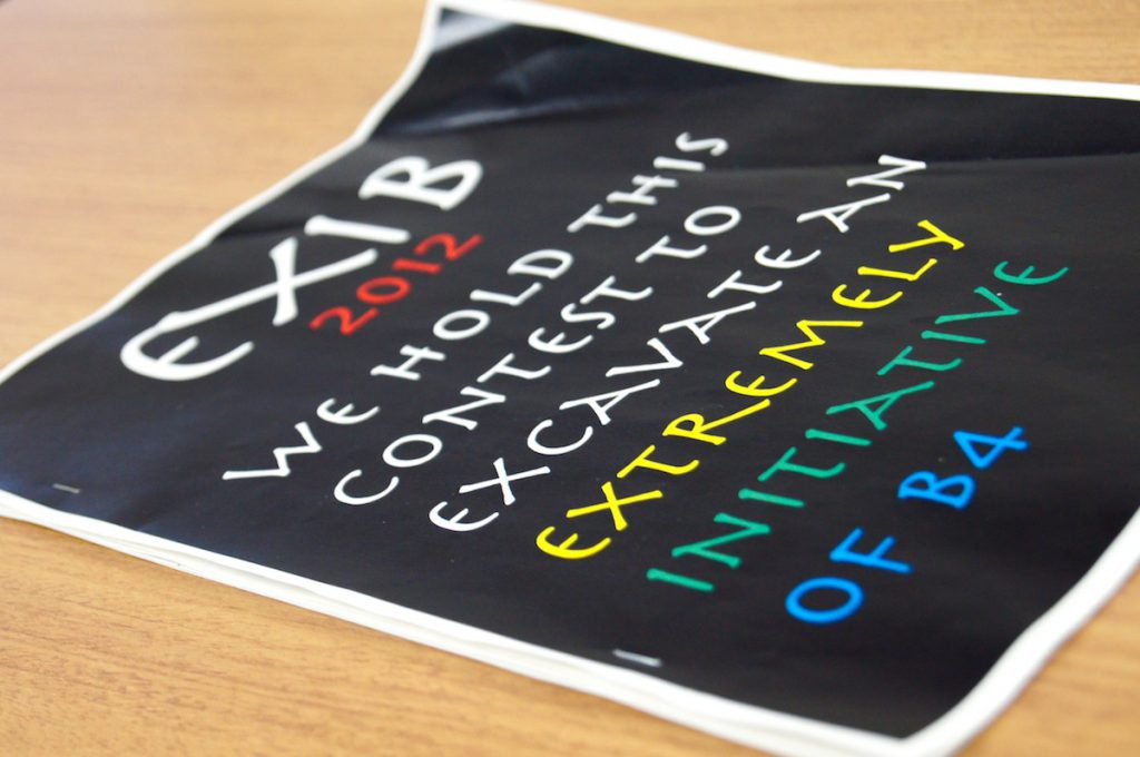 EXIB2012プロシーディング